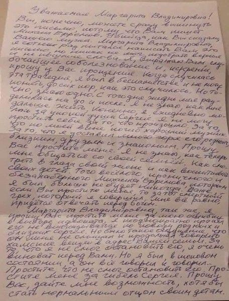 Ефремов написал письмо с извинениями и раскаянием супруге погибшего в ДТП Захарова