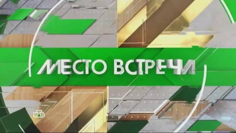 На НТВ объяснили, почему в эфире нет передачи «Место встречи» в январе 2021 года