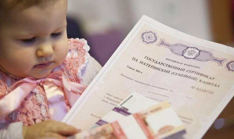 Как можно использовать материнский капитал в 2021 году