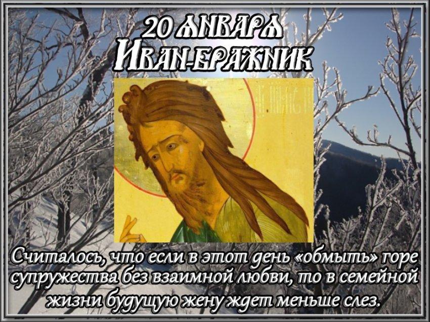 Народный праздник Иван Бражник отмечается 20 января