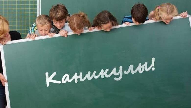 Школьные каникулы в 2020-2021 учебном году: когда начинаются и заканчиваются