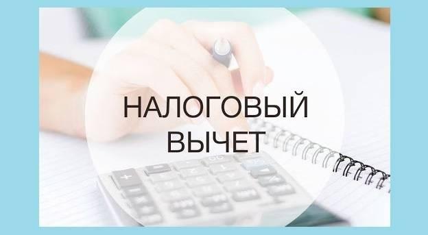 Россияне смогут автоматически получить налоговый вычет за учёбу, лечение и покупку лекарств
