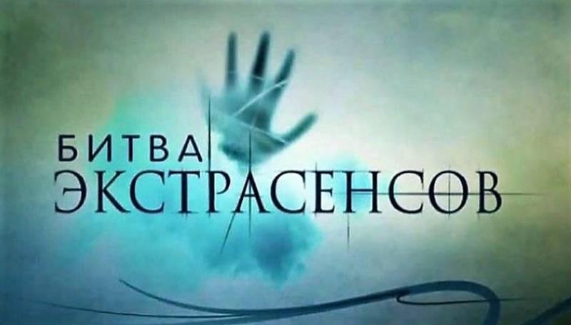 Сбывшиеся предсказания участников российского телешоу «Битва экстрасенсов»