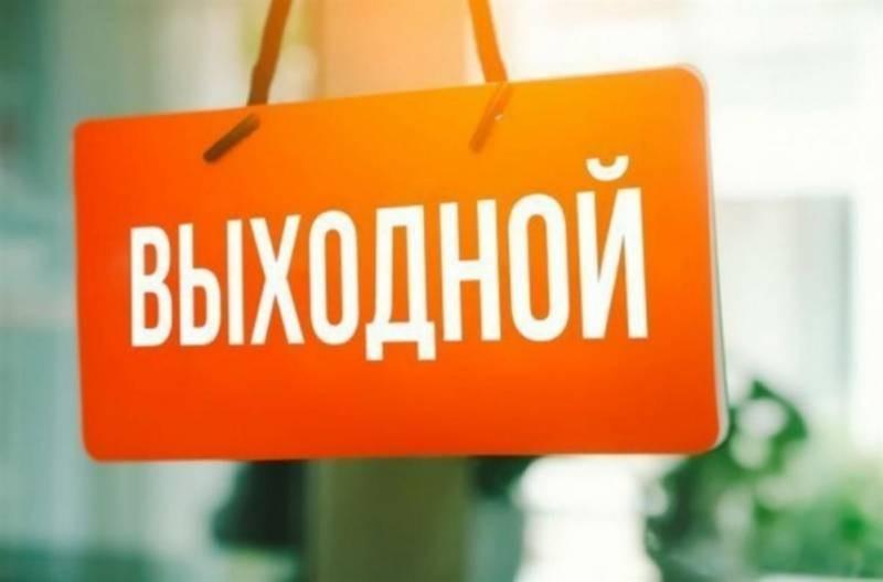 Выходной и рабочий день одновременно: каким будет 3 мая 2021 года в России