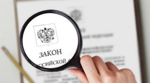 Новые законы заработают с 1 июня 2021 года в России
