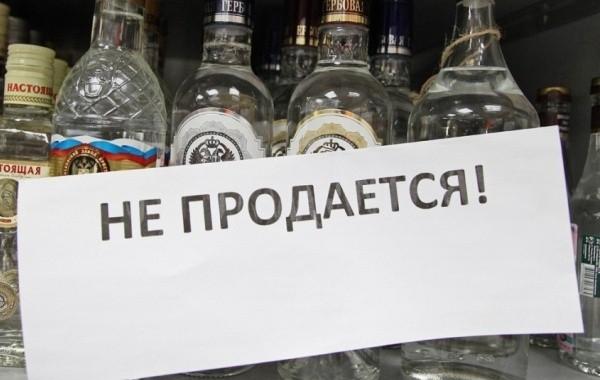 В связи с празднованием последнего звонка в России запретят продажу алкоголя