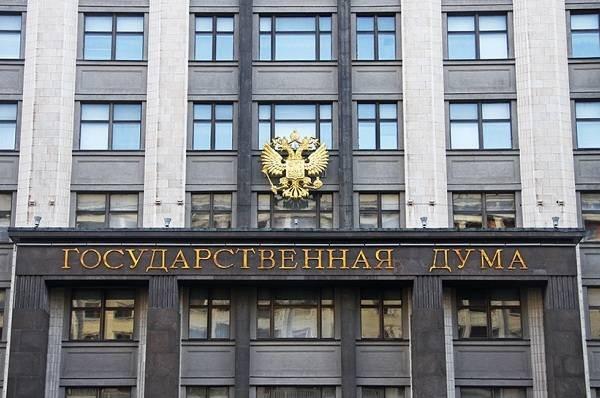 Экономия Государственной Думы в 2020 году достигла примерно 600 млн рублей