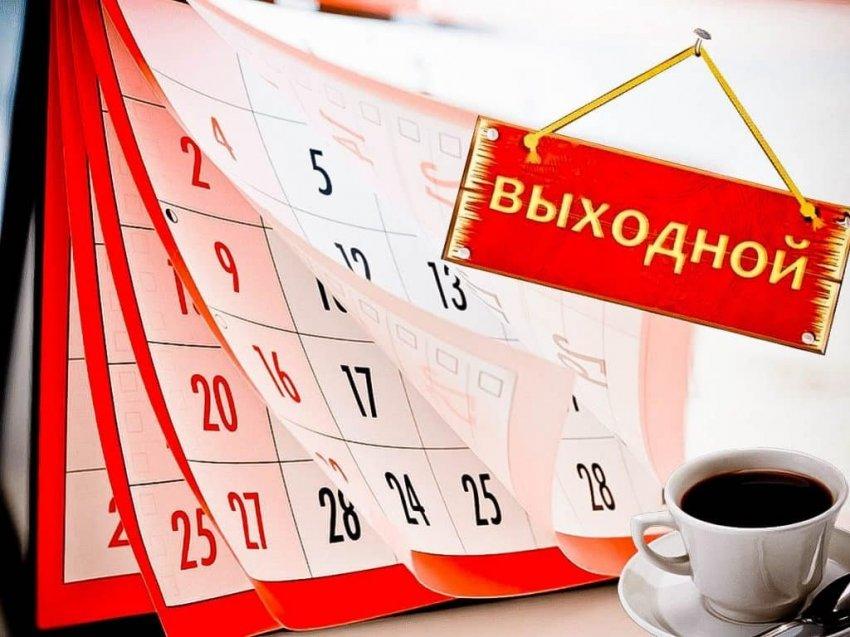 Майские праздники продлили власти нескольких регионов России