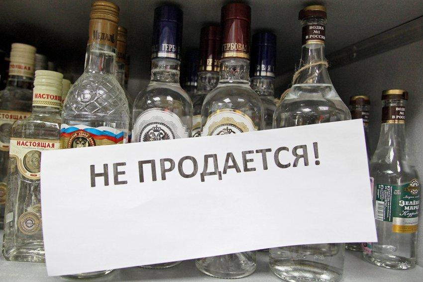 Где в России ввели запрет на продажу алкоголя на последний звонок 25 мая 2021 года