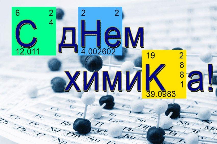 История и традиции праздника День химика, который отмечают 30 мая 2021 года