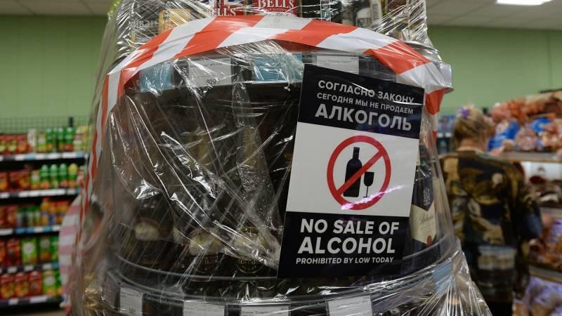 Россиянам не продадут алкоголь 1 июня 2021 года: в каких регионах официально введен запрет