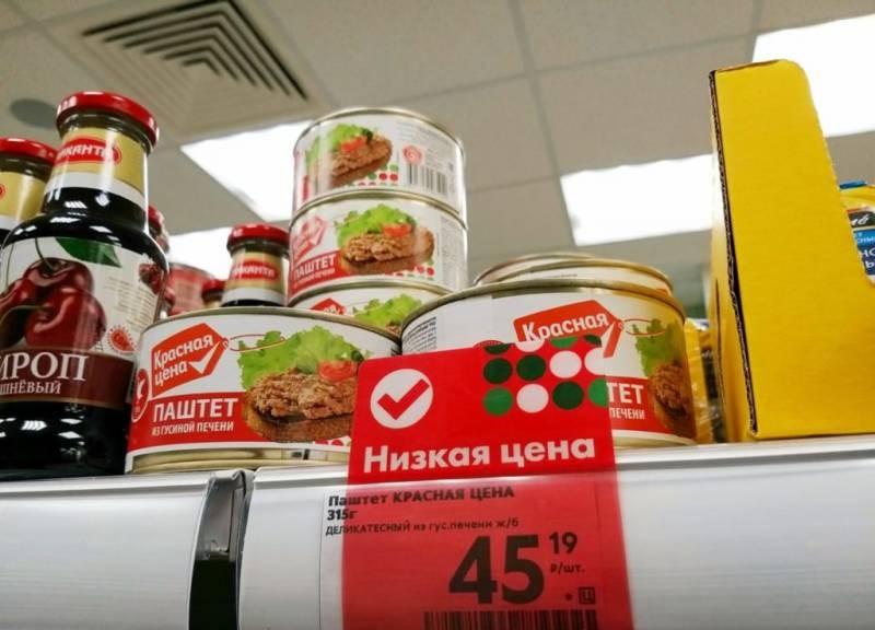 Как наказали руководство «Пятерочки» за нарушение ценообразования