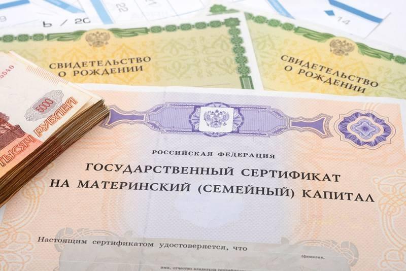 Россиянам могут разрешить тратить материнский капитал на ремонт в 2021 году
