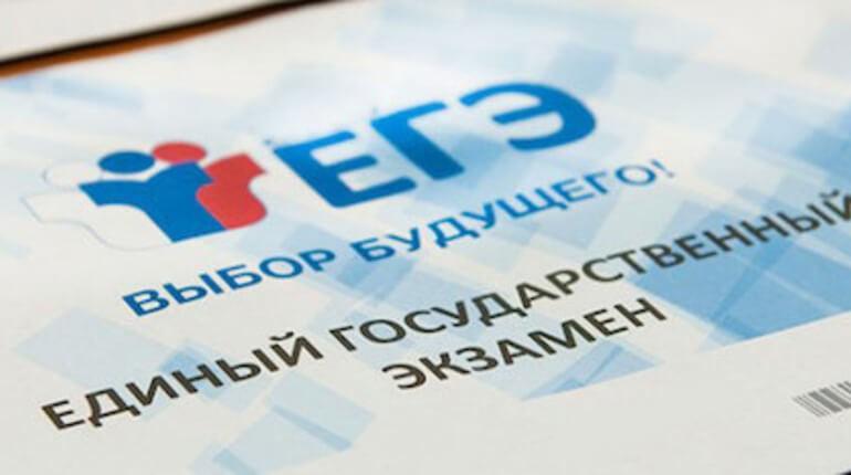 Пересдача ЕГЭ в 2021 году: даты и резервные дни