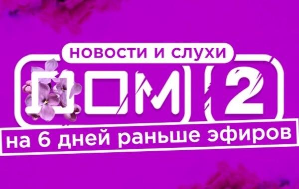 """Последние новости """"Дом-2"""" на сегодня, 30 июня 2021"""