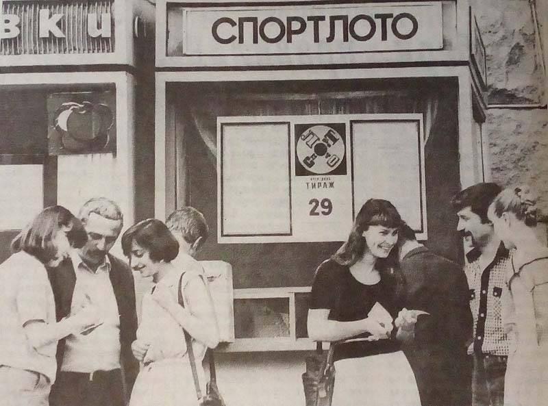 История появления и популяризации Спортлото в СССР