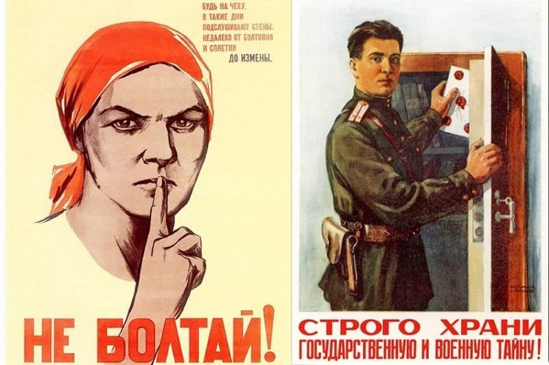 Что интересно знать о государственных секретах Советского Союза