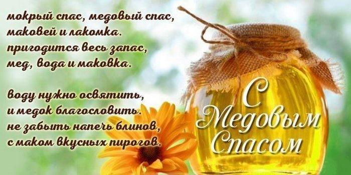 Красивые открытки, стихи и пожелания на Маковей и Медовый Спас