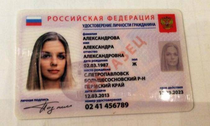 Замена паспорта смарт-картой может начаться в конце 2021 года