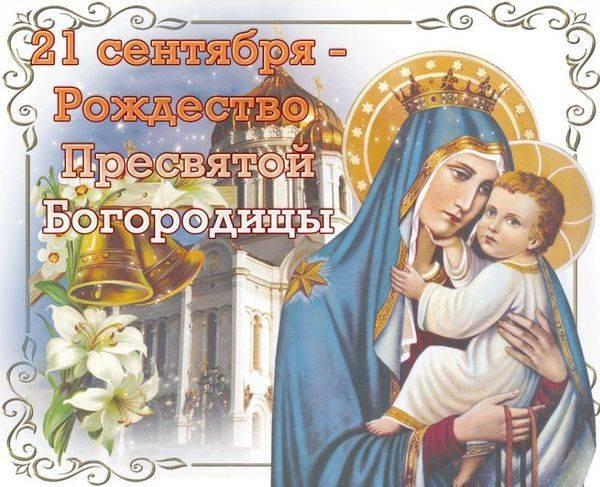 Большой православный праздник Рождество Пресвятой Богородицы отмечается 21 сентября 2021 года