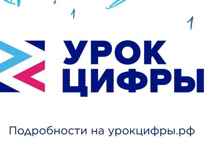 Какого числа начинается всероссийский образовательный проект «Урок Цифры-2021»