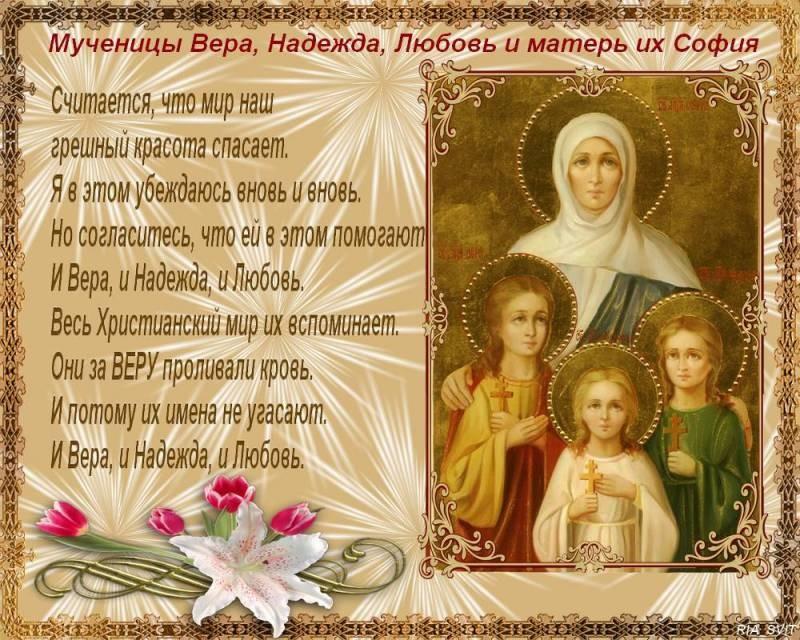 Праздник Вера, Надежда, Любовь и их мать София православные отмечают 30 сентября 2021 года