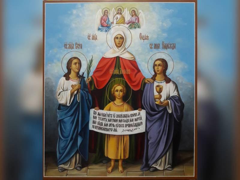 Церковный праздник День Веры, Надежды и Любови отпразднуют православные в конце сентября
