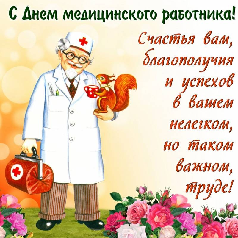 День врача отметят в России 4 октября 2021 года: поздравления, открытки, что подарить на праздник