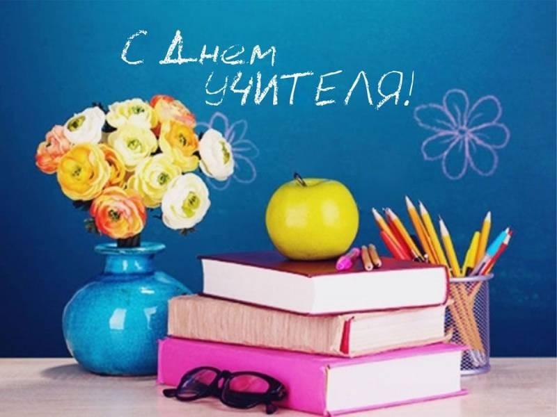 Оригинальный подарок классному руководителю на День учителя в 2021 году