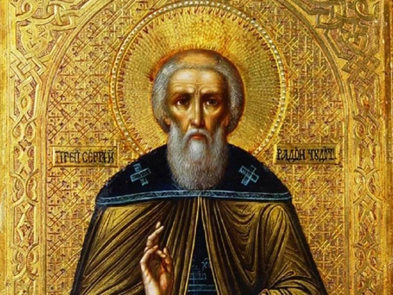 О чем молятся верующие Сергию Радонежскому 8 октября