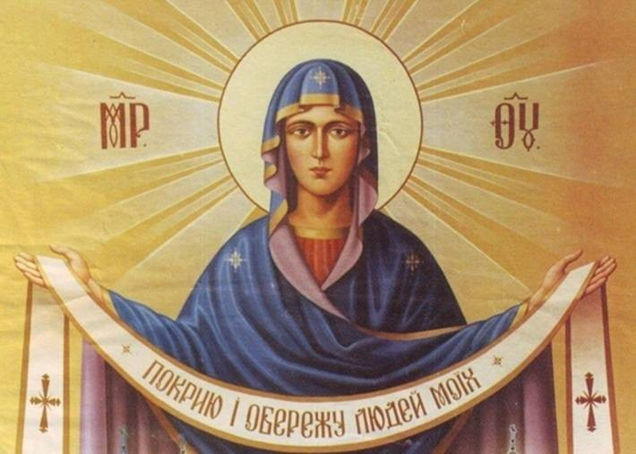 Поздравления в стихах и прозе с праздником Покрова Пресвятой Богородицы