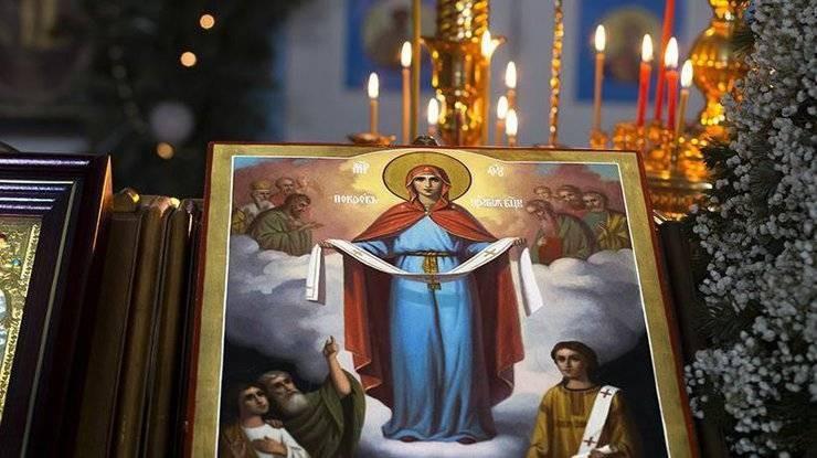 Что нужно сделать на Покров Пресвятой Богородицы, 14 октября 2021 года, чтобы жить в добре и достатке