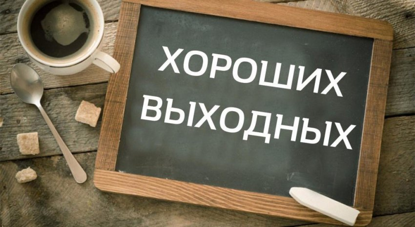 Жители Башкирии получат дополнительный выходной в честь Дня Республики 11 октября 2021 года